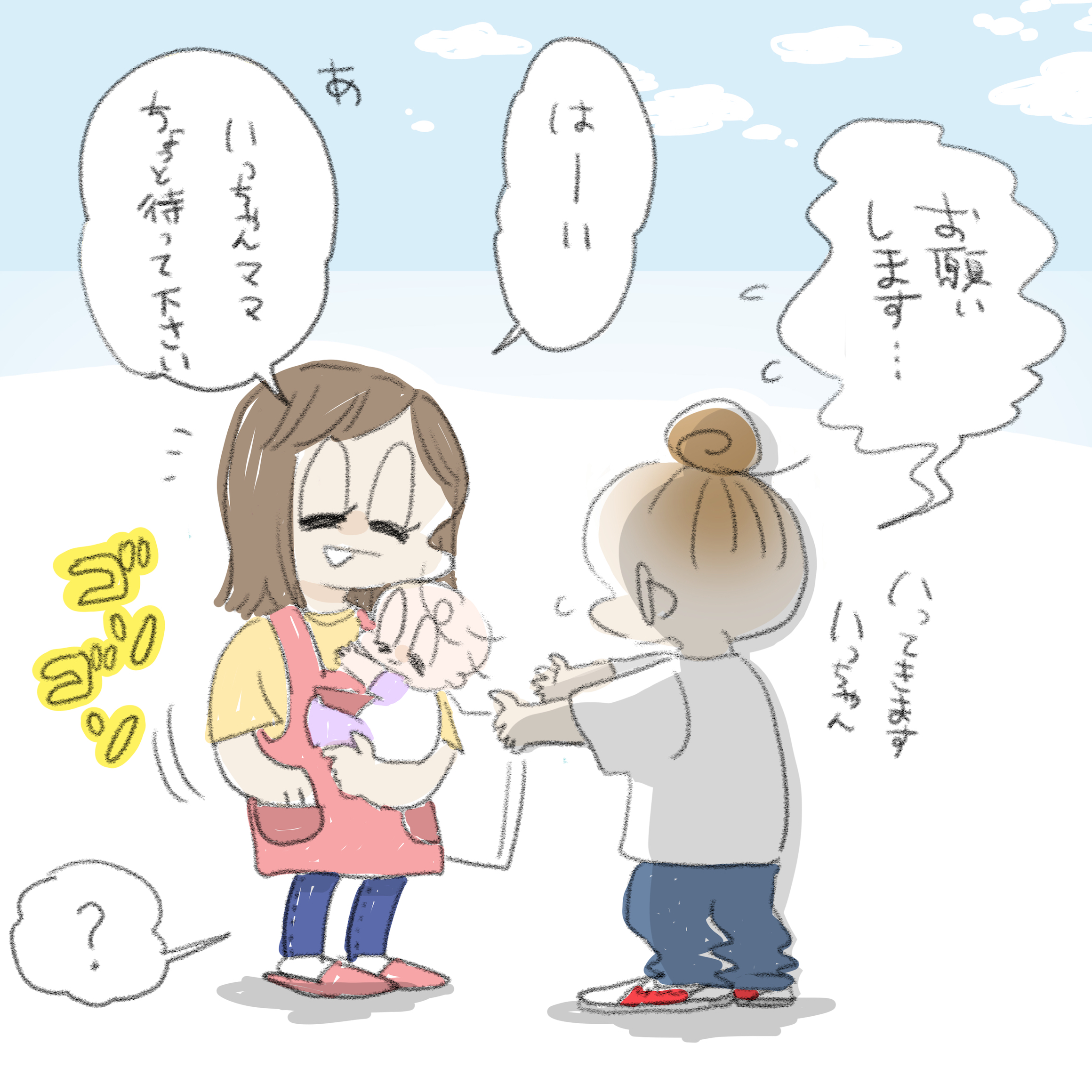 私は息子を愛していない?(4)|いっちゃんぶりけ! #4