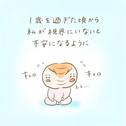 育児漫画 ふゆだこん子 げんきっこつららちゃん 30話