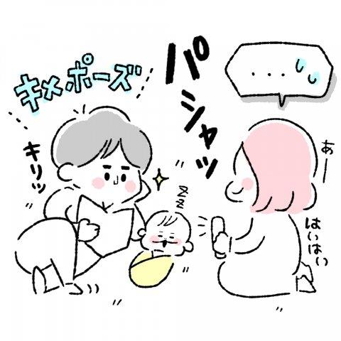 にこにこオムライス家族 第5話4