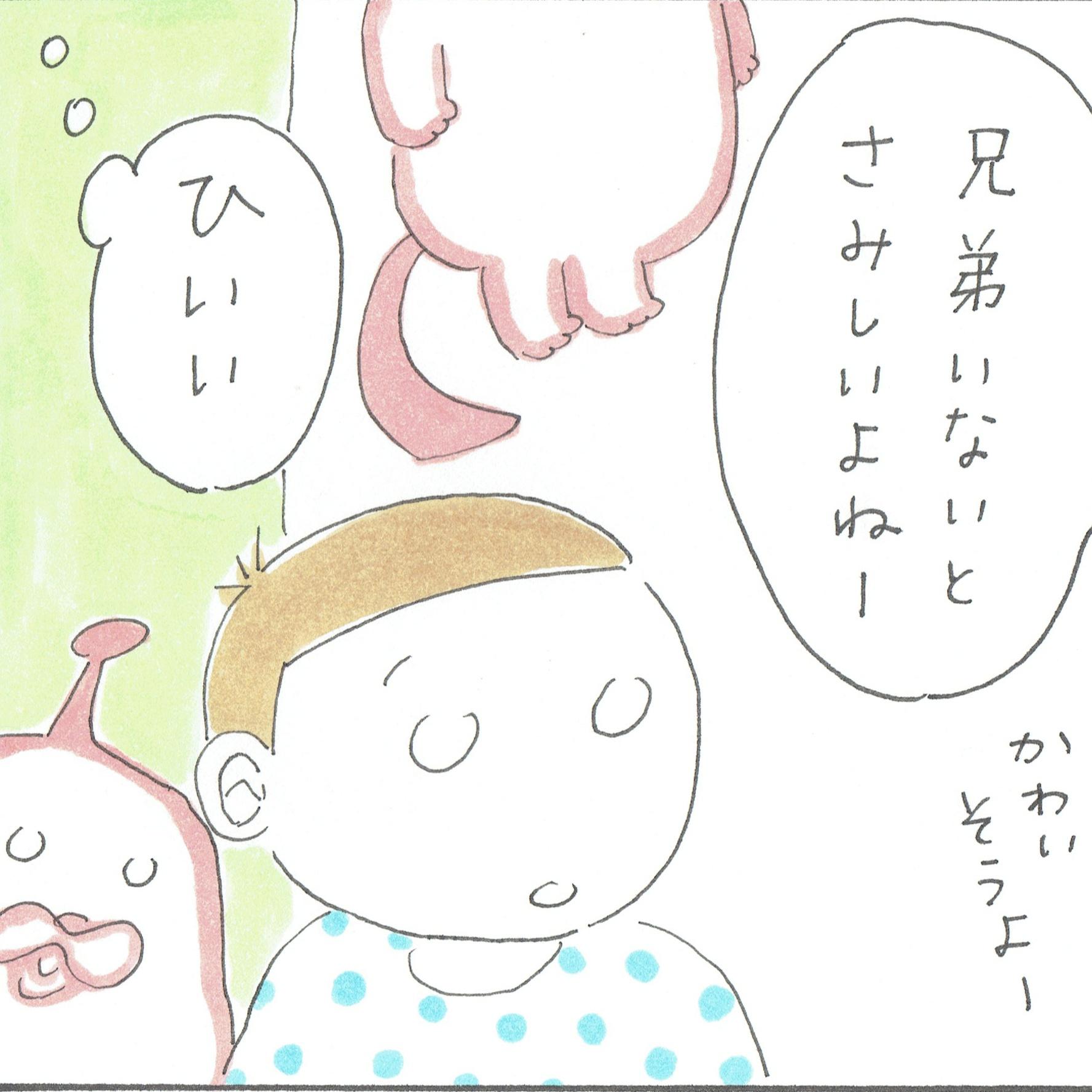ひとりっ子ってかわいそうなの?|ポコペコの地球の育児偵察記#4