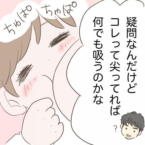 モナくんはいつでもSo Happy!第13話2