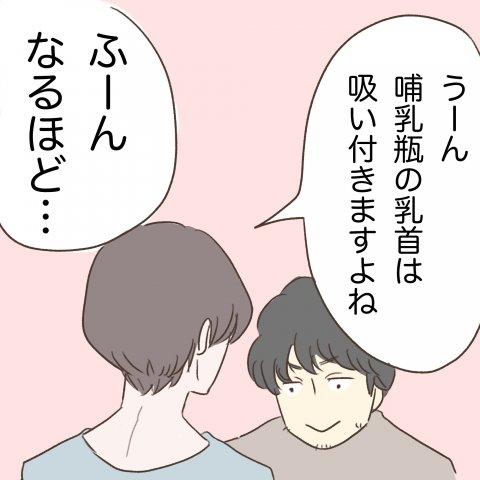 モナくんはいつでもSo Happy!第13話3
