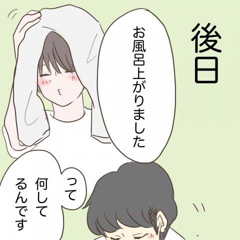 モナくんはいつでもSo Happy!第13話4