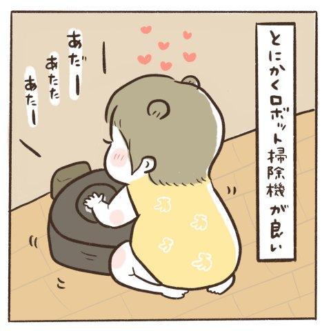 マイペースうぴちゃん日誌 第13話 5