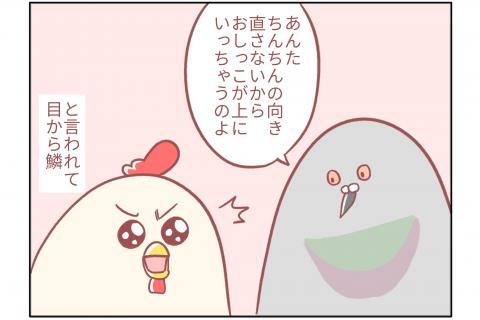 鳥谷丁子 連載22