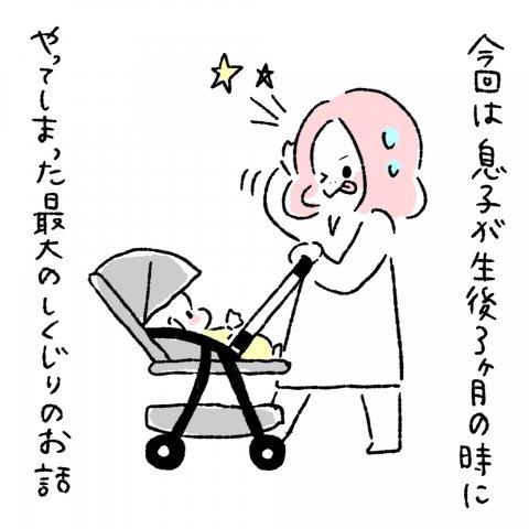 にこにこオムライス家族第7話1