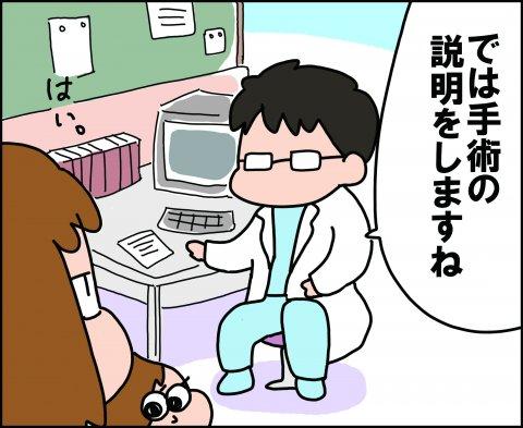 ゆゆ家 連載20話5
