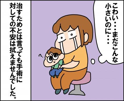 ゆゆ家 連載20話7