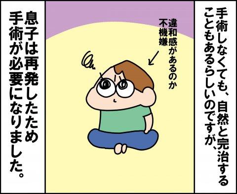ゆゆ家 連載20話4