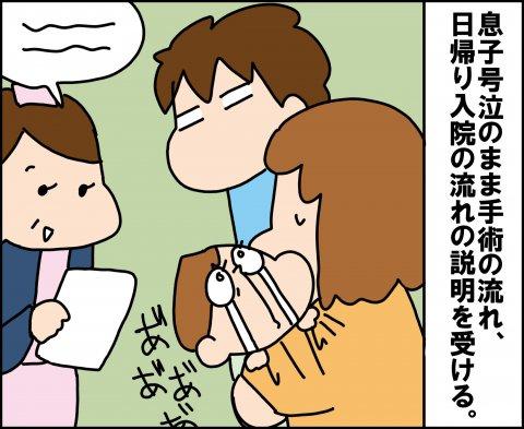 ゆゆ家 連載21話6