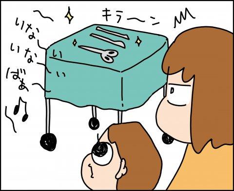ゆゆ家 連載21話8