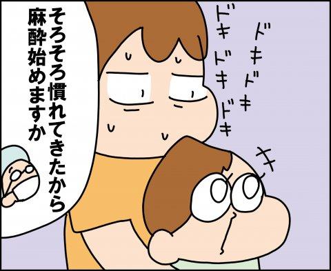 ゆゆ家 連載21話9