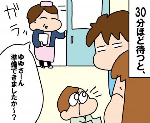 ゆゆ家 連載21話3