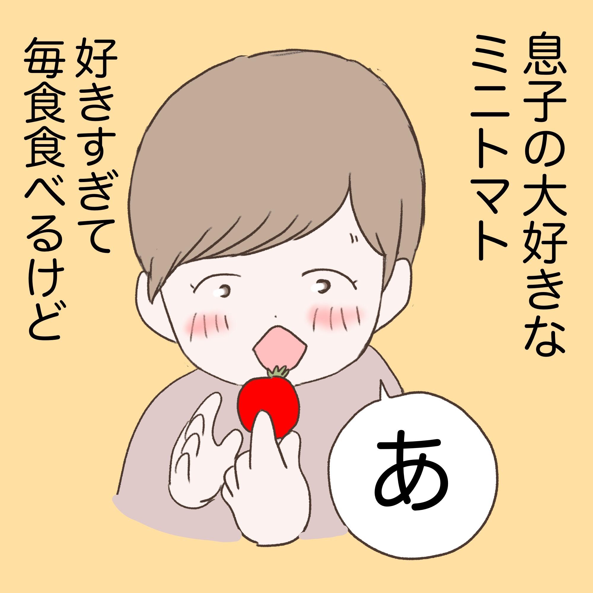 トマト爆弾を回避せよ!|モナくんはいつでもSo Happy!#15