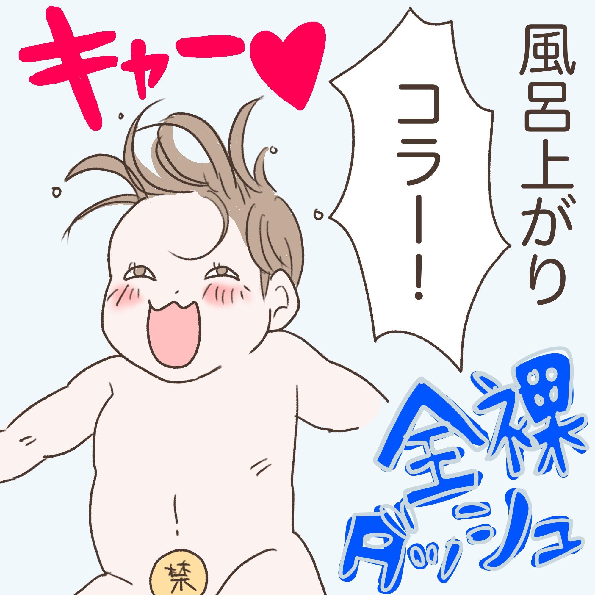 風呂上がり裸族になる男たち|モナくんはいつでもSo Happy!#16