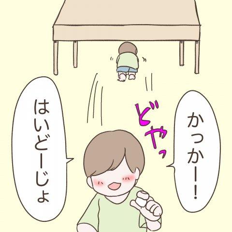 モナくん連載17話 5