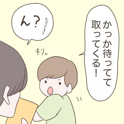 モナくん連載17話 4