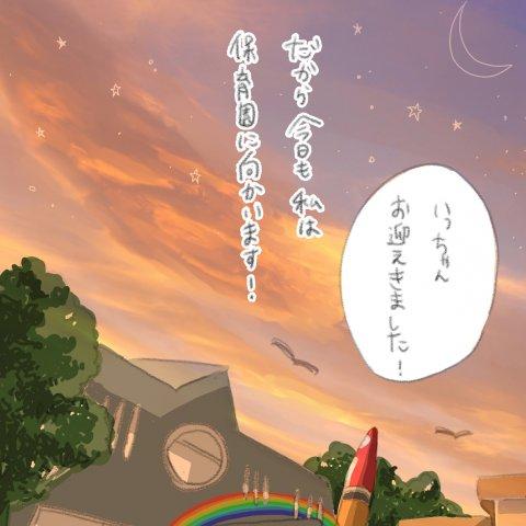 育児漫画 いっちゃんママ いっちゃんぶりけ 5話
