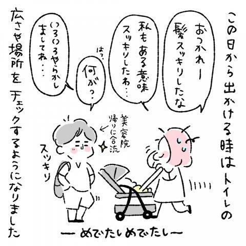 にこにこオムライス家族第9話7