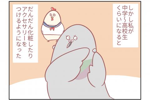 鳥谷丁子連載26話 2