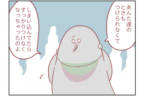 鳥谷丁子連載26話 5