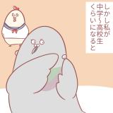 鳥谷丁子連載26話 アイキャッチ