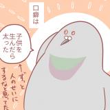鳥谷丁子連載27話 アイキャッチ