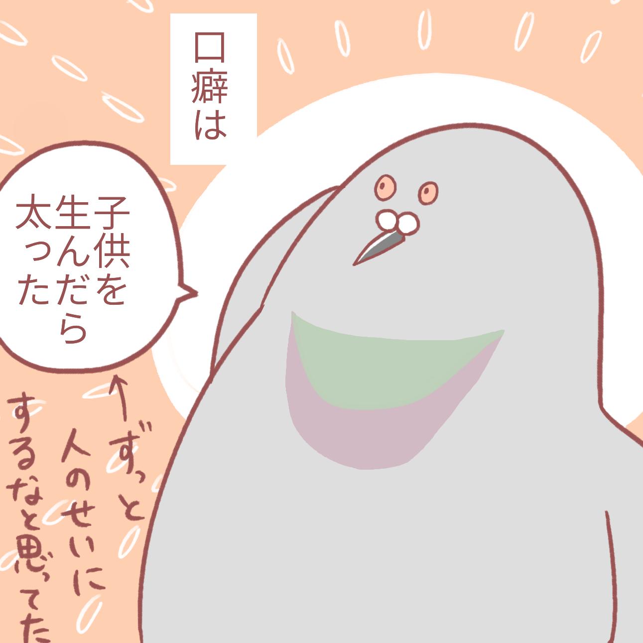 母は大食いだと思ってたけど・・・|鳥谷丁子のオモテ育児・ウラ育児#27