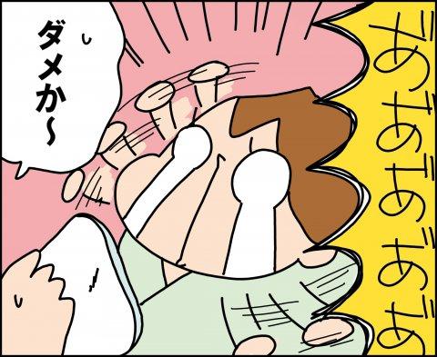 ゆゆ家 連載22話2