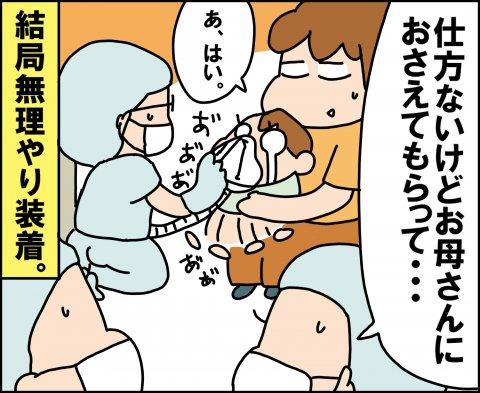 ゆゆ家 連載22話3