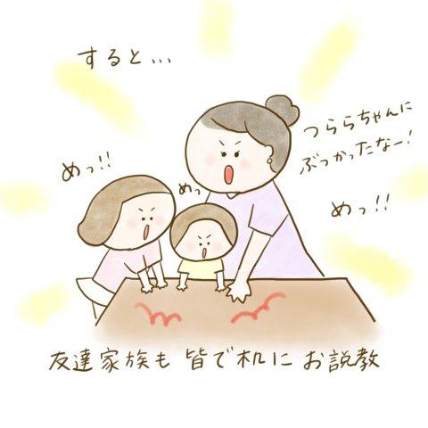 育児漫画 ふゆだこん子 げんきっこつららちゃん 37話
