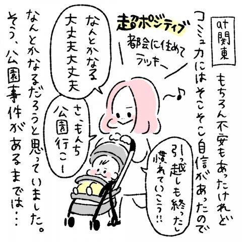 にこにこオムライス家族第10話3