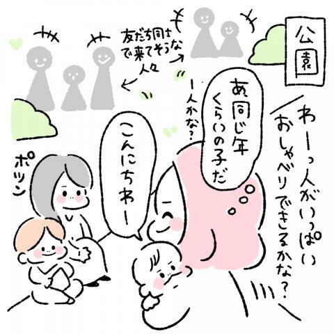 にこにこオムライス家族第10話4