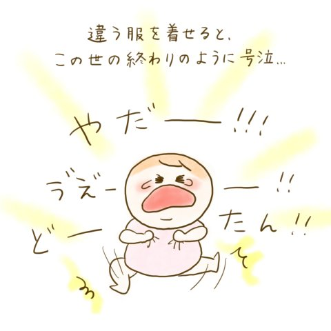 育児漫画 ふゆだこん子 げんきっこつららちゃん 38話
