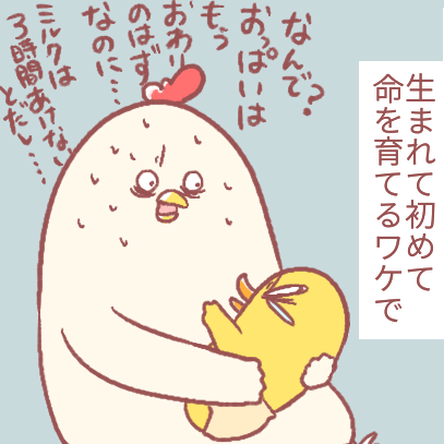 超マニュアル人間になっていた話|鳥谷丁子のオモテ育児・ウラ育児#29