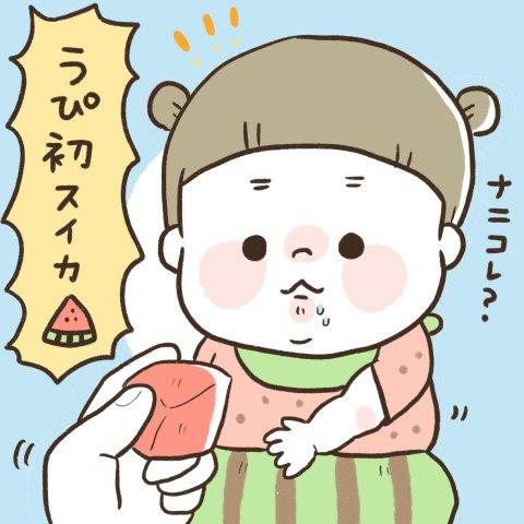 マイペースうぴちゃん日誌  第17話 1