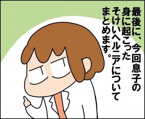 ゆゆ家 連載25話3