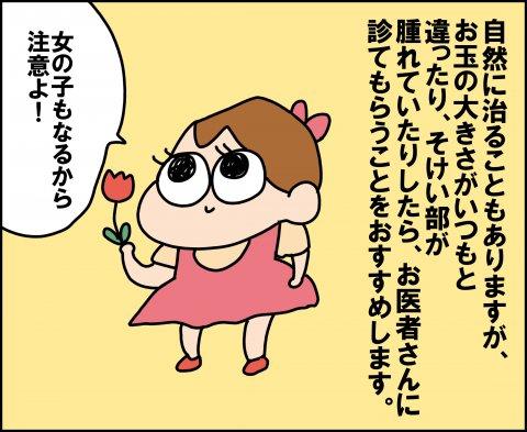 ゆゆ家 連載25話5