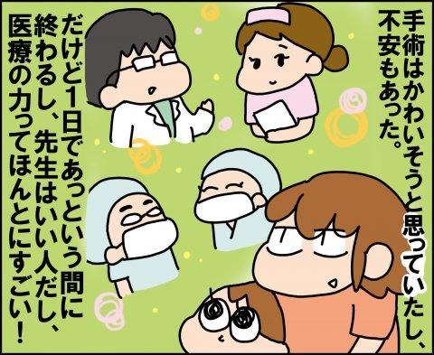 ゆゆ家 連載25話6