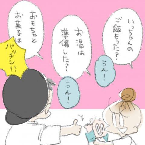 児漫画 いっちゃんママ いっちゃんぶりけ 10話