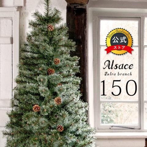 要出典 クリスマスツリー  アルザスツリー