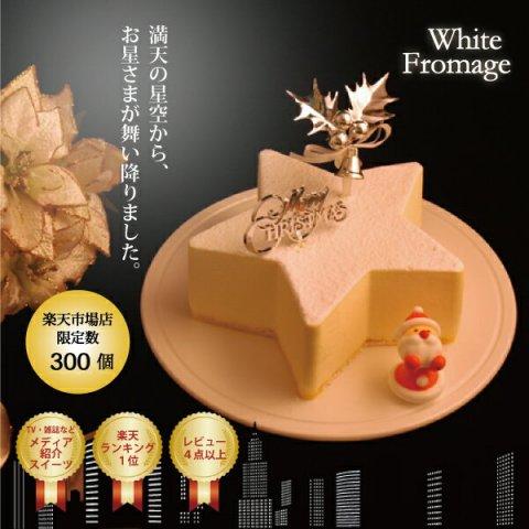 要出典 クリスマスケーキ ホワイトフロマージュa800cee1918605bbce2c8d953a1_1572539650