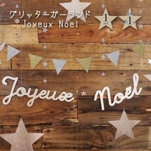 要出典 クリスマス飾り付け グリッターガーランド Joyeux Noel