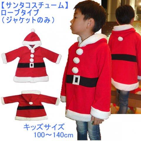 要出典 キッズ サンタクロース クリスマス 衣装
