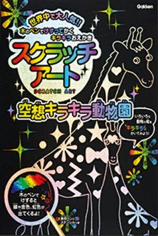 要出典 スクラッチアート 空想キラキラ動物園