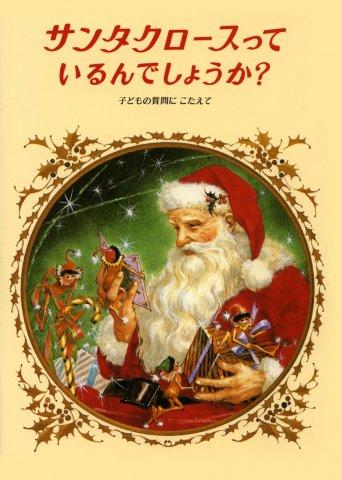 要出典 クリスマス 絵本 サンタクロースっているんでしょうか?