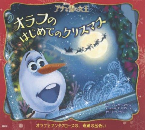 要出典 アナと雪の女王 オラフのはじめてのクリスマス
