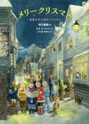 要出典 メリークリスマス 世界の子どものクリスマス