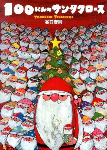 要出典 クリスマス絵本 100にんのサンタクロース