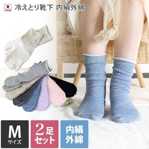 要出典 ヒオリエ 冷えとり靴下 内絹外綿ソックス 2足セット Mサイズ